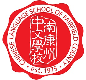 Chinese Language School is Founded